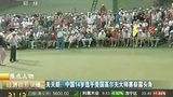 关天朗:中国14岁选手高尔夫大师赛崭露头角