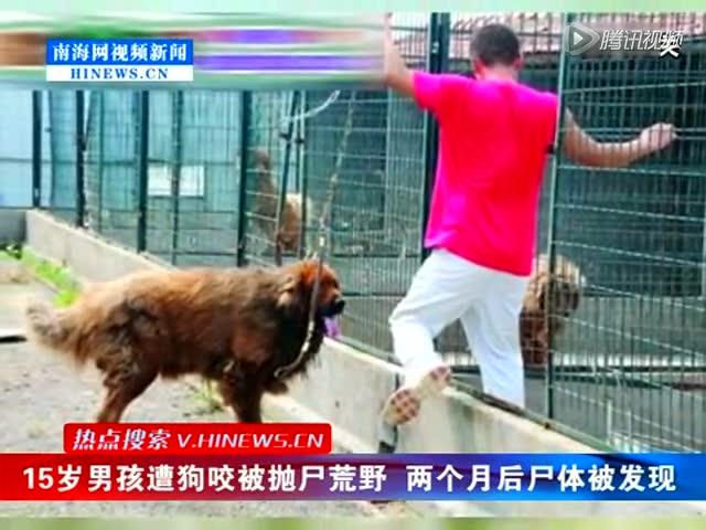 黑龙江15岁男孩被四条狗咬死 狗主人抛尸荒野