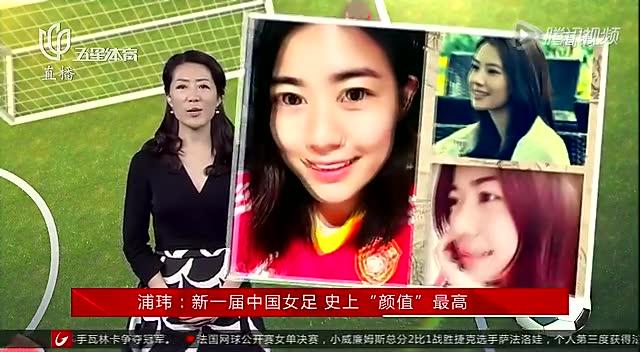 颜值高身材好!中国新女足引关注截图