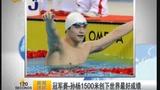 视频:全国赛孙杨1500米创今年世界最好成绩