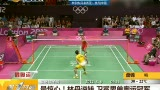 视频:林丹惊心大逆转 成功卫冕男单奥运冠军