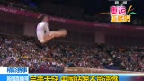 视频:动作完成完美无缺 中国姑娘不留下遗憾
