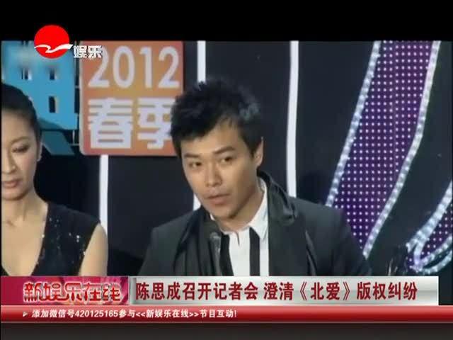 陈思成召开记者会  澄清《北爱》版权纠纷截图