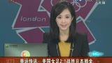视频:美女足2:1胜日本摘金 连续三届摘金牌