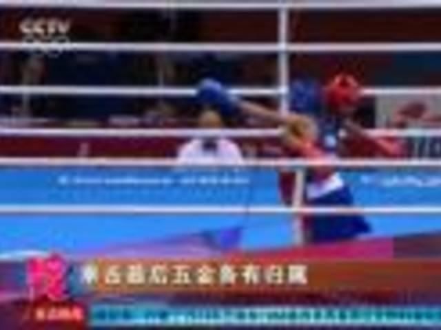 视频:拳击赛场产生最后五金 五国各揽下一金