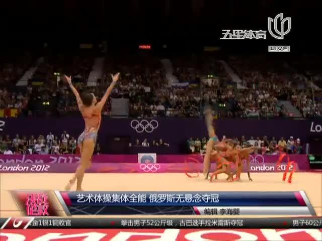 视频:艺术体操集体全能赛 俄罗斯无悬念夺冠