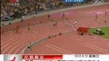 视频:男子4×100米接力 牙买加破纪录夺金牌
