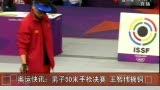 视频:男子50米手枪决赛 王志伟摘铜韩国夺金