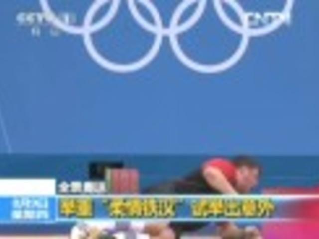 视频:举重105公斤以上 柔情铁汉试举出意外