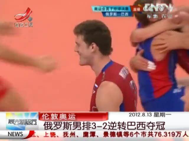 视频:奥运男排决赛 俄罗斯3-2逆转巴西夺冠
