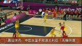 视频:中女篮对阵澳大利亚 负于对手无缘四强