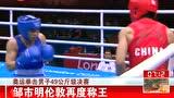 视频:男子拳击49公斤级 邹市明伦敦再度称王