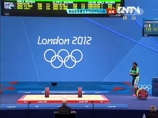 视频:女举75kg以上挺举 乌斯曼1举160kg失败