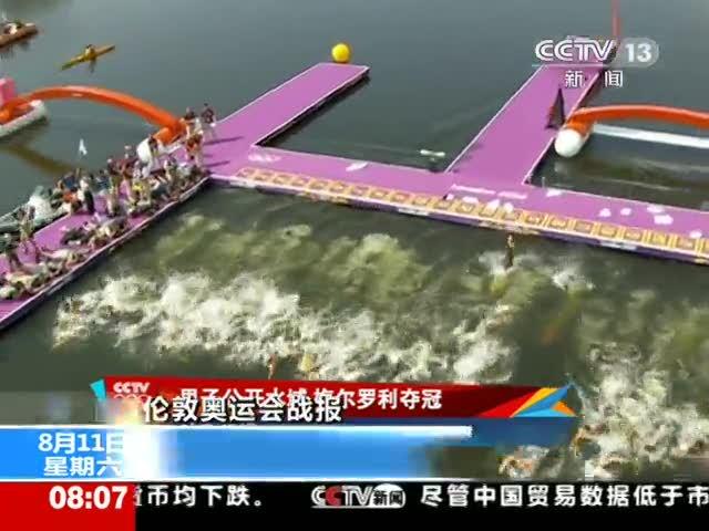 视频:男子公开水域10公里比赛 突尼斯稳夺冠