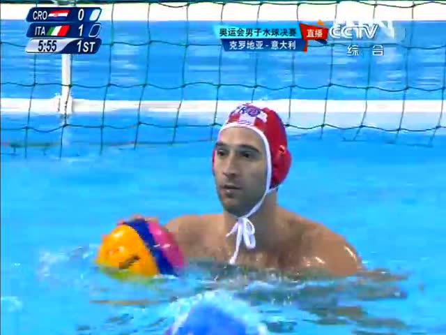 视频:男子水球决赛 克罗地亚VS意大利第1节