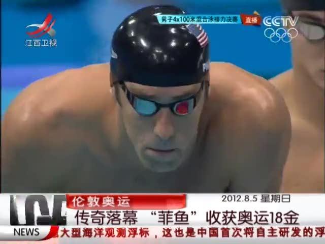 视频:男子4X100混合泳接力 菲鱼以夺金落幕