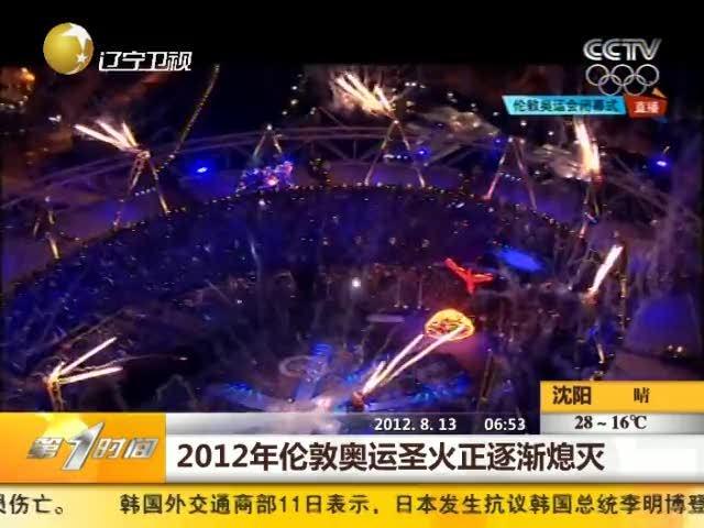 视频:2012年伦敦奥运圣火熄灭 奥运盛会散场