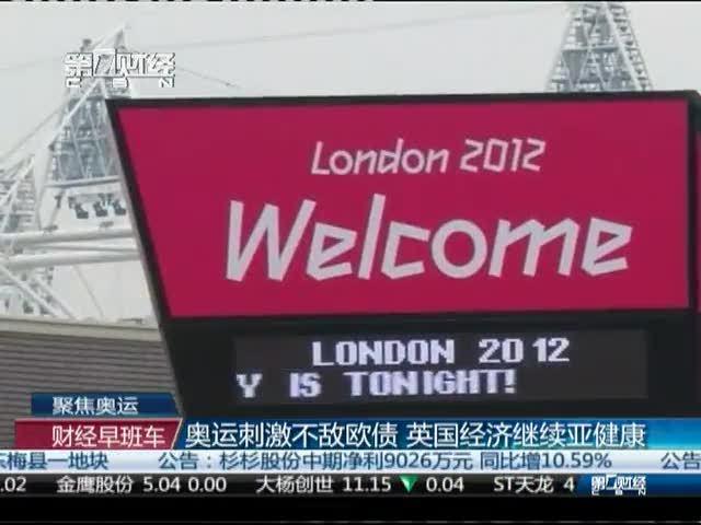 视频:奥运刺激不敌欧债 英国经济继续亚健康