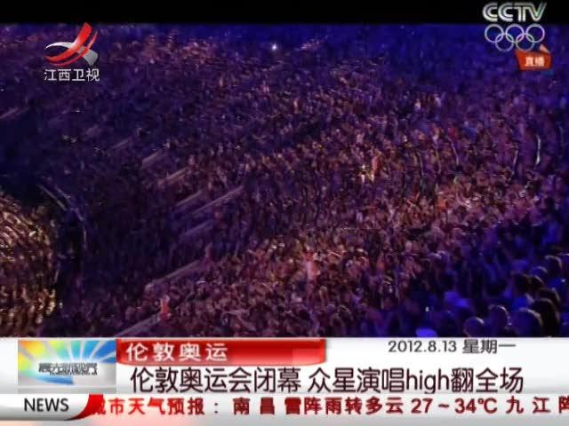 视频:伦敦奥运会闭幕 众星激情演唱震撼全场