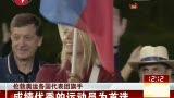 视频:细数各国旗手 中国坚守传统易建联扛旗