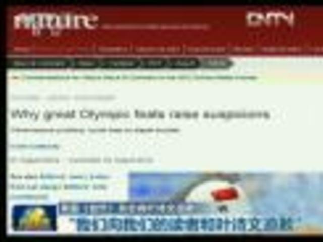 视频:英媒体向叶诗文道歉 兴奋剂为不实言论