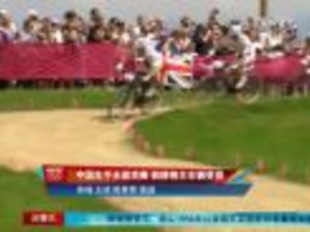 视频:山地自行车越野赛 捷克夺金中国未完赛