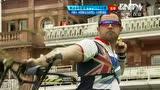 视频:射箭男子个人1/8决赛第1场回放