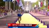 视频:男子五十公里竞走 中国遭反超憾摘铜牌