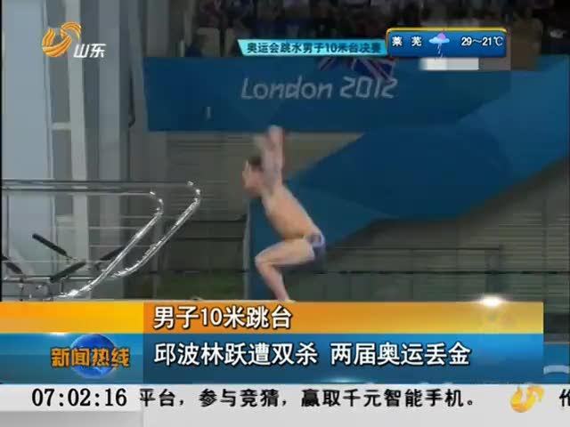 视频:男子10米跳台赛 邱波林跃遭双杀失金牌