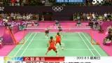 视频:羽毛球女双决赛 田卿赵云蕾实现五连冠