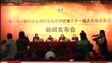 视频:第21届金鸡百花电影节9月在绍兴举行