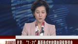 北京7·21暴雨造成的故障电网恢复供电