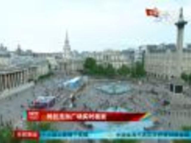 视频:奥运闭幕式在即 伦敦眼等景点实时画面