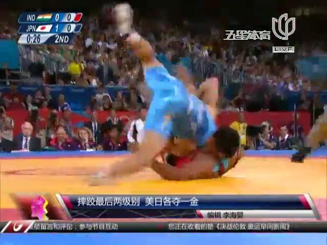 视频:摔跤男子自由式两级别赛 美日各夺一金