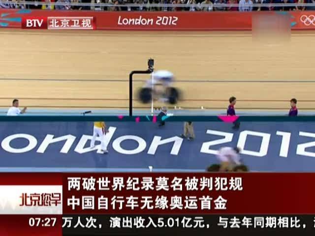 视频:中国自行车莫名被判犯规 无缘奥运首金