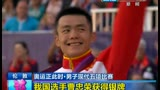 视频:男子现代五项颁奖 曹忠荣摘银创造历史