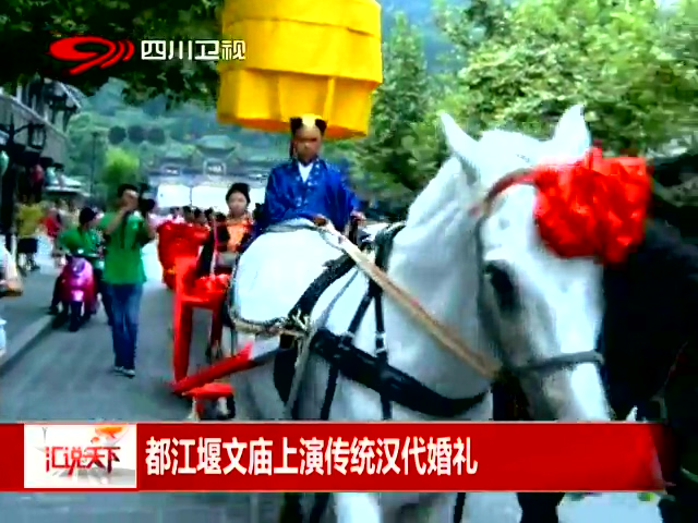 都江堰文庙上演传统汉代婚礼截图