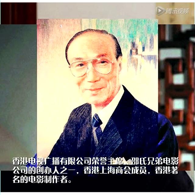 每日微视播报36期:缅怀邵逸夫截图