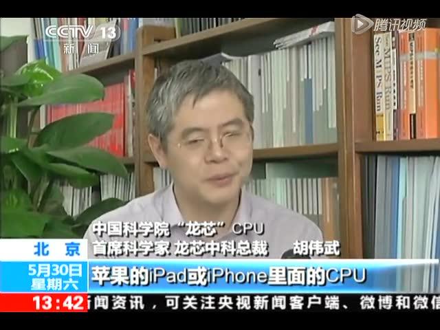龙芯总裁专访:有世界第一CPU 但没人用截图