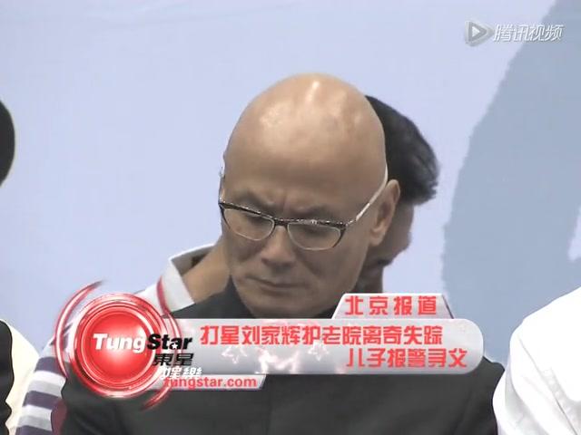 刘家辉/打星刘家辉护老院离奇失踪儿子报警寻父...