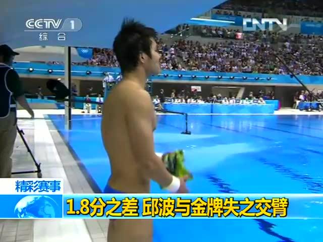 视频:以总分1.8分之差 邱波与金牌失之交臂