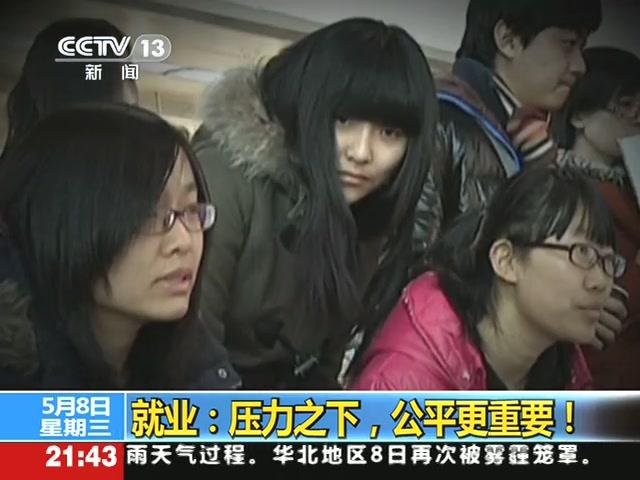 央视批就业不公平:毕业生无工作如何实现中国梦截图