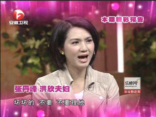完整版:张丹峰洪欣姐弟恋遭蔡少芬反对截图