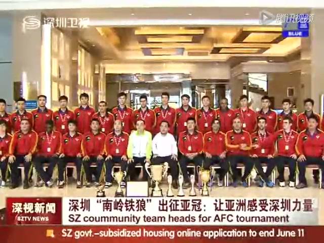视频:深圳铁狼赴五人制亚冠 曾亮:代表中国