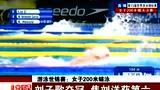 视频:世锦赛200米蝶泳 刘子歌夺冠焦刘洋第6