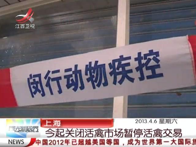 上海今起关闭活禽市场暂停活禽交易截图