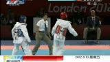 视频:女子跆拳道57公斤级赛 侯玉琢获得亚军
