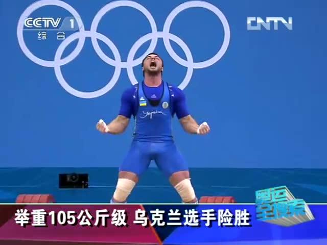 视频:举重105公斤级战毕 乌克兰选手1kg险胜