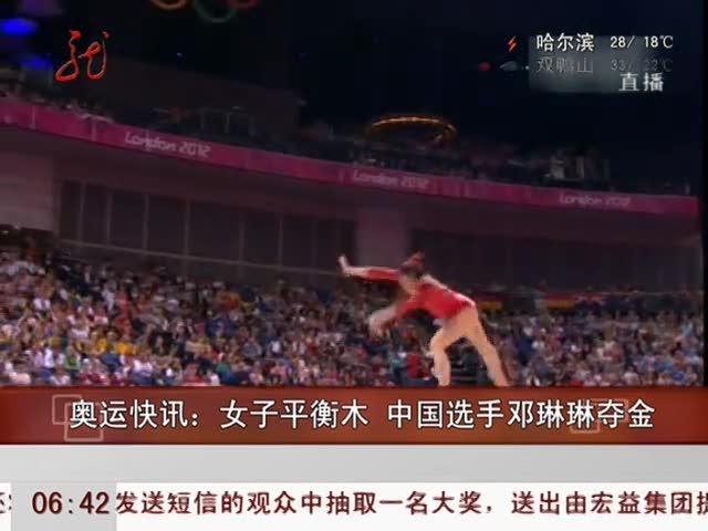 视频:女子平衡木比赛 中国选手邓琳琳勇夺金