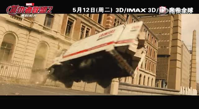 巨人大战钢铁侠_《复仇者联盟2》中文新片段 绿巨人大战钢铁侠截图